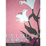 進撃の巨人同人誌●リヴァエレ長編小説●ephemera(赤尾)「わたしはレ~」 303