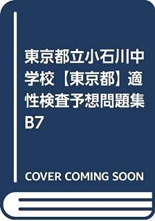 東京都立小石川中学校【東京都】 適性検査予想問題集B7