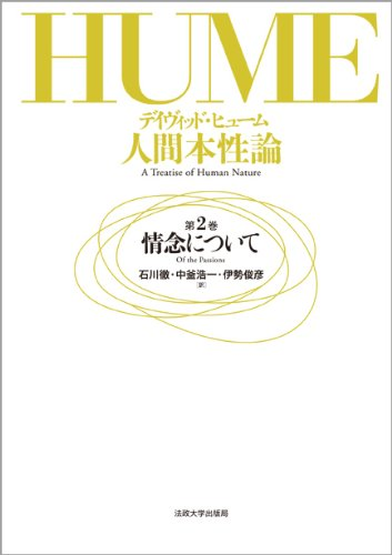 人間本性論 第2巻: 情念について