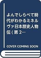 よんでしらべて時代がわかるミネルヴァ日本歴史人物伝(第2期全12巻)