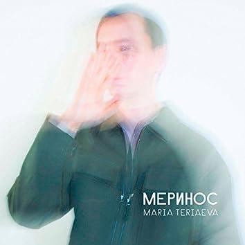 Меринос (feat. Vadik Korolev)