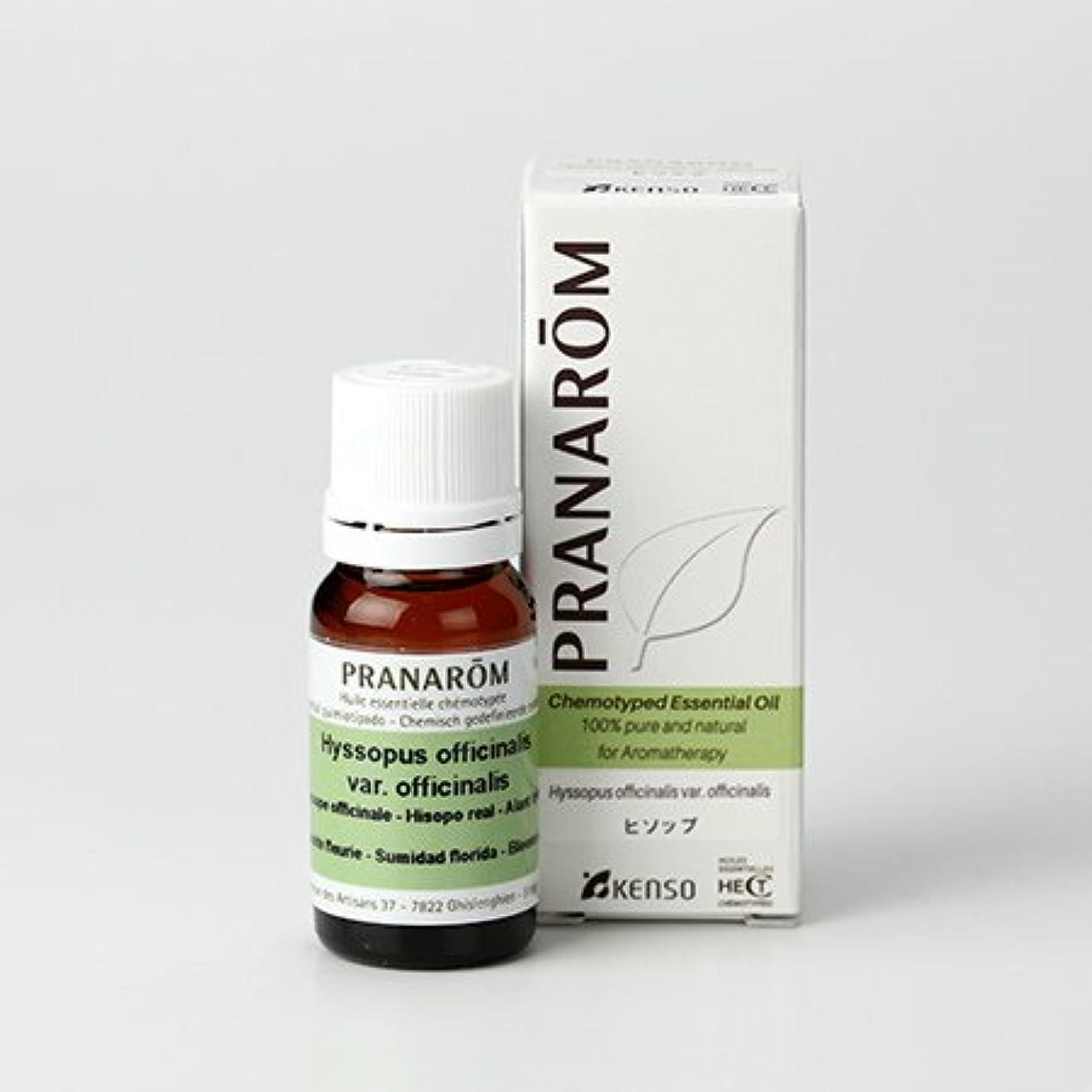 インスタント良性毒液プラナロム ヒソップ 10ml (PRANAROM ケモタイプ精油)