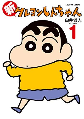 新クレヨンしんちゃん(1) (アクションコミックス)