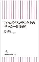表紙: 宮本式・ワンランク上のサッカー観戦術 (朝日新書) | 宮本 恒靖