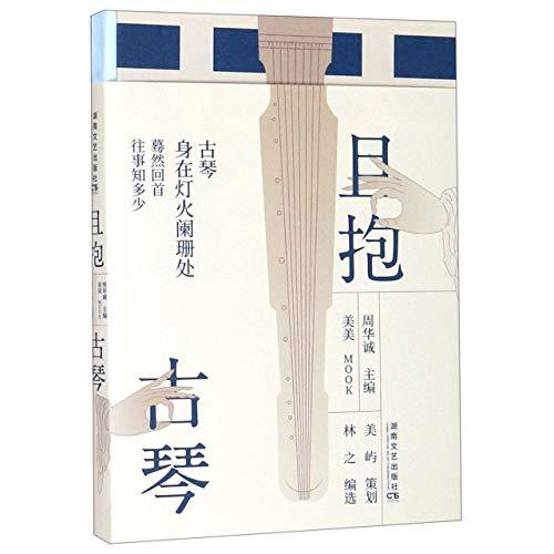 Guqin (Chinese Edition)