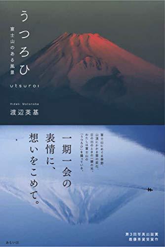 うつろひ 〜富士山のある風景
