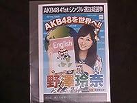 AKB48 選抜総選挙 僕たちは戦わない 特典 生写真 野澤玲奈