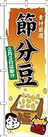 既製品のぼり旗 「節分豆2」 短納期 高品質デザイン 600mm×1,800mm のぼり