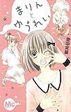 まりんとゆうれい 1 (マーガレットコミックス)