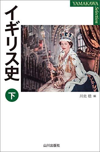 イギリス史 下 YAMAKAWA Selection