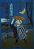三日月銀次郎が行く (新潮文庫―ファンタジーノベル・シリーズ)