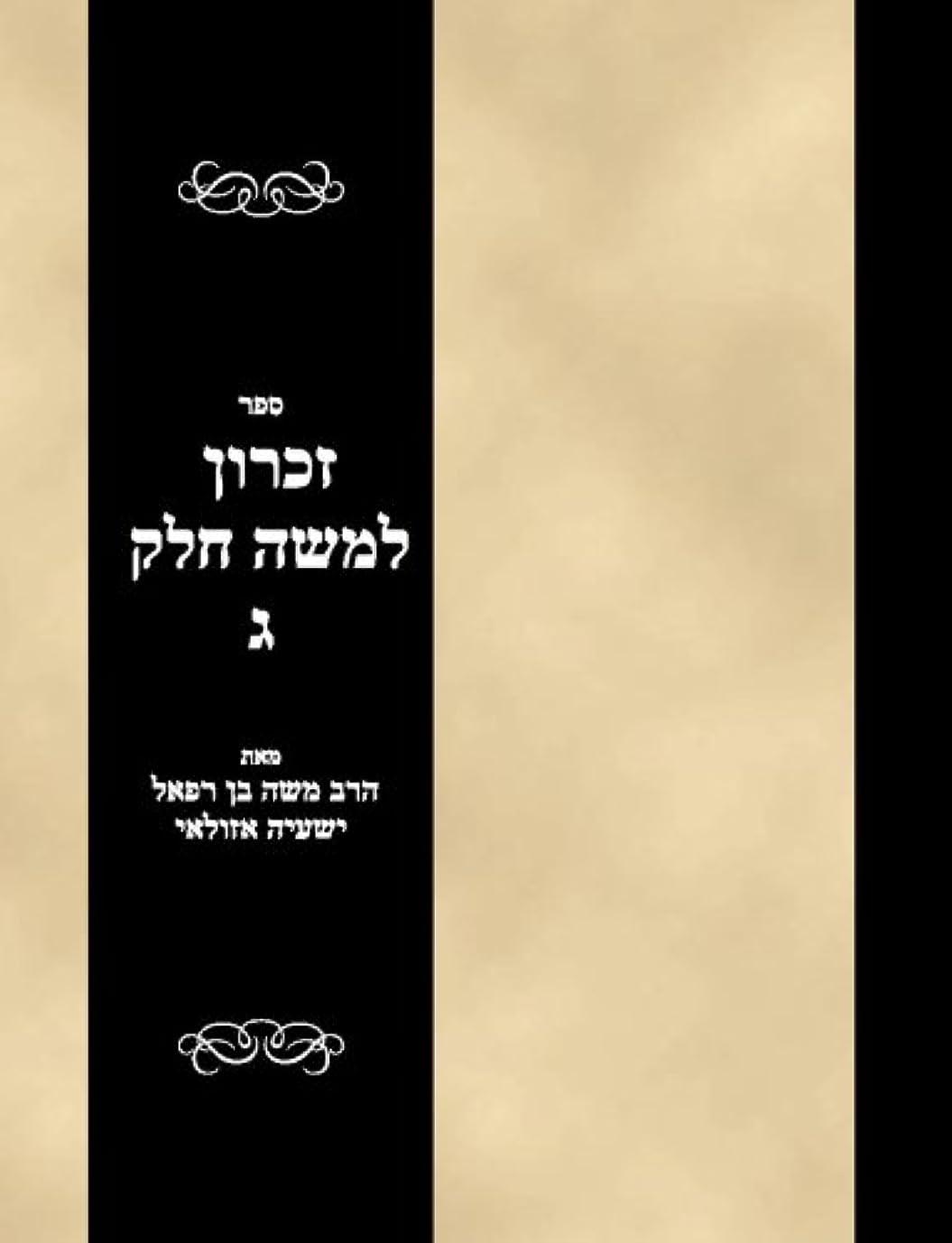 服を洗う隣接スチュワードSefer Zichron Moshe Vol 3