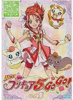 Yes!プリキュア5GoGo! Vol.5(第13話 第15話) [レンタル落ち]