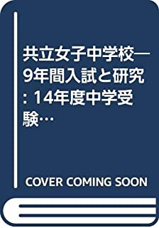 共立女子中学校―9年間入試と研究: 14年度中学受験用 (44)
