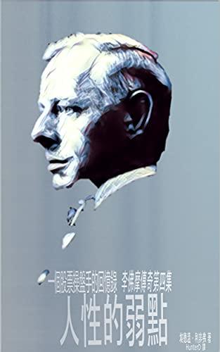一個股票操盤手的回憶錄 - 人性的弱點: 李佛摩傳奇第四集 (李佛摩傳奇: 一個股票操盤手的回憶錄 Book 4) (Traditional Chinese Edition)