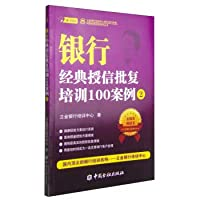 Lijin Bank Training Centre bank account manager. risk manager qualification examination Books: Bank credit approval classical training 100 cases (2)(Chinese Edition)