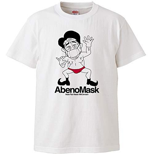 南堀江のおもしろtシャツ「アベノマスク 1世帯につき布マスクを2枚無償配布」 安倍のマスク これもアベノミクス効果 時事ネタ 日本語 おもしろ半袖Tシャツ ホワイト メンズMサイズ