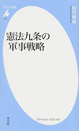 憲法九条の軍事戦略 (平凡社新書)