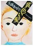黄色い髪 (朝日文庫)