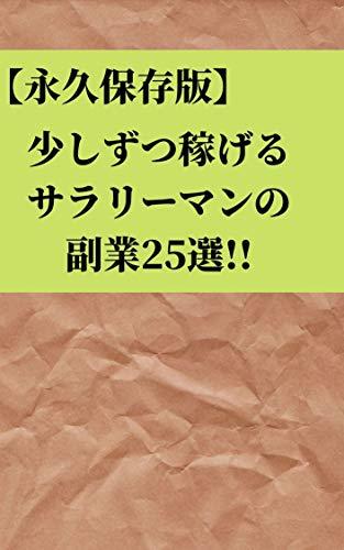 【永久保存版】少しずつ稼げるサラリーマンの副業25選!!