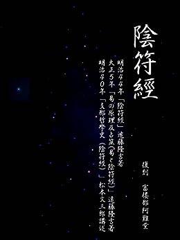 [遠藤隆吉・松本文三郎, puru]の〔復刻版〕『陰符經』遠藤隆吉・松本文三郎