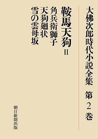 大佛次郎時代小説全集 鞍馬天狗Ⅱ