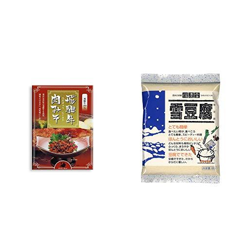 [2点セット] 飛騨牛肉みそ(200g)・信濃雪 雪豆腐(粉豆腐)(100g)