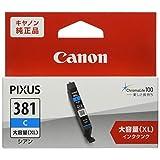 Canon 純正インクカートリッジ BCI-381XLC シアン 大容量タイプ