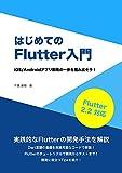 はじめてのFlutter入門: iOS/Androidアプリ開発の⼀歩を踏み出そう! (技術書)