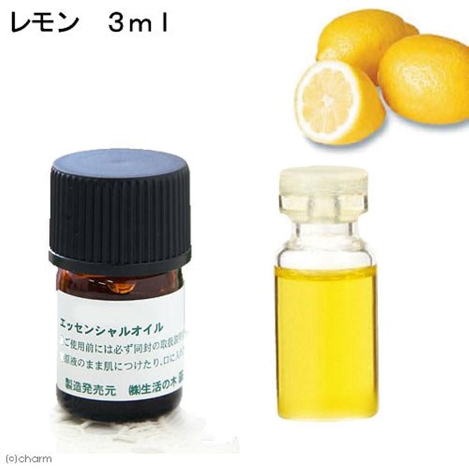 まろやかな前方へバスルーム生活の木 レモン 3ml