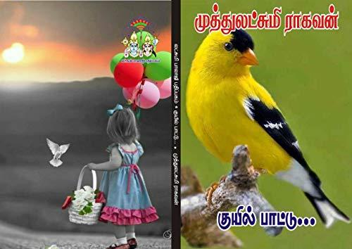 குயில்பாட்டு : kuyilpaattu (Tamil Edition) (Kindle Edition)