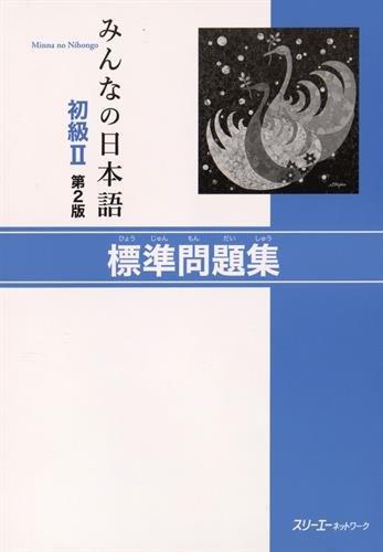 Minna no Nihongo: Second Edition Basic Workbook 2: Zweite Auflage Basis-Arbeitsbuch, Anfänger 2