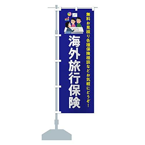海外旅行保険 のぼり旗 サイズ選べます(ショート60x150cm 左チチ)