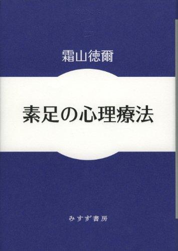 素足の心理療法 (始まりの本)