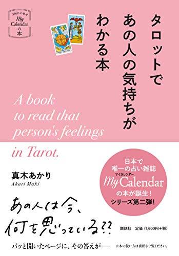 タロットであの人の気持ちがわかる本 (マイカレンダーの本)