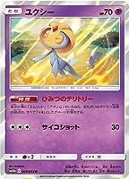 ポケモンカードゲーム/PK-SM10b-029 ユクシー R
