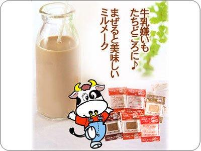 大島食品工業『ミルメークいちご』