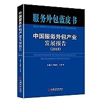 服务外包蓝皮书 中国服务外包产业发展报告(2018)