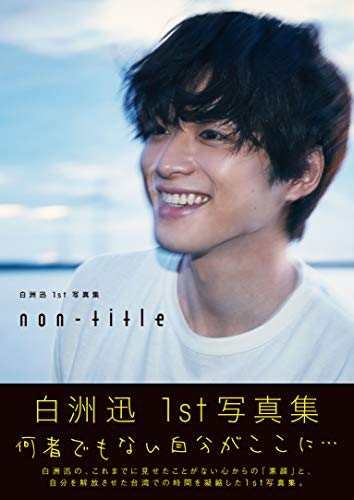【Amazon.co.jp 限定】白洲迅1st写真集 non-title カレンダー付き限定版