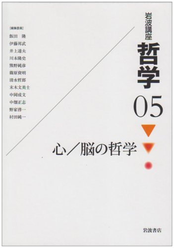 岩波講座 哲学〈5〉 心/脳の哲学