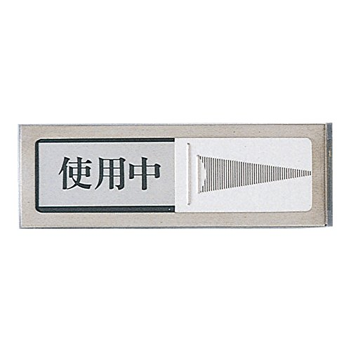 光 サイン プレート 使用中 空室 マグネット付き ステンレス製 PL51M-3