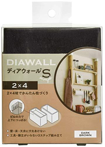 若井産業 WAKAI ツーバイフォー材専用壁面突っ張りシステム 2×4 ディアウォールS ダークブラウン DWS24DB
