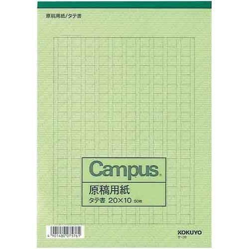 コクヨ 原稿用紙B5縦書き20×10罫色緑50枚入×10