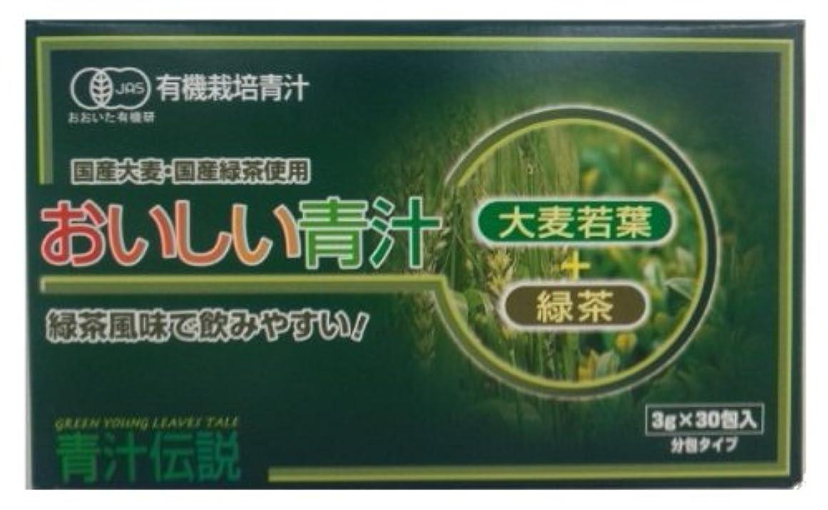 放射性宿泊施設ベーコンリバテープ製薬 おいしい青汁伝説 3gx30包