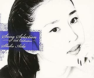 SONG SELECTION-25TH CELEBRATION-(DVD付)