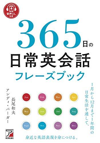 音声DL付き 365日の日常英会話フレーズブック (アスカカルチャー)
