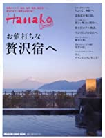 Hanako SPECIAL 贅沢宿へ (マガジンハウスムック)