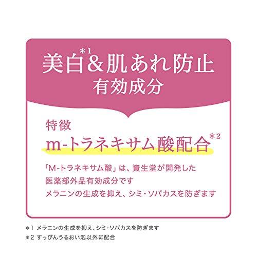 資生堂『純白専科すっぴん美容水I(医薬部外品)』