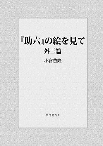 『助六』の絵を見て 外三篇 (風々齋文庫)