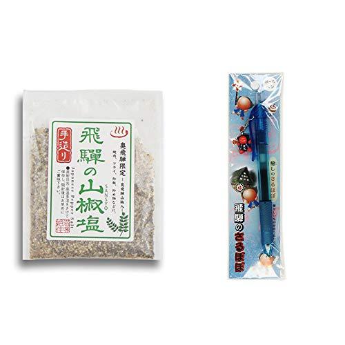 [2点セット] 手造り 飛騨の山椒塩(40g) ・さるぼぼ 癒しボールペン 【ブルー】